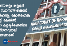 high court against Ernakulam collector on kothamangalam church case