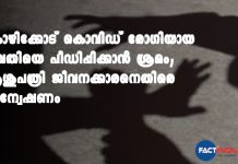 rape attempt against the covid patient in a private medical college Kozhikode