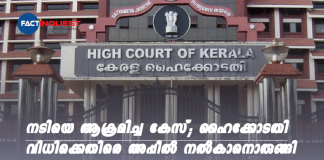 case off an assault on actress government will appeal the change of court