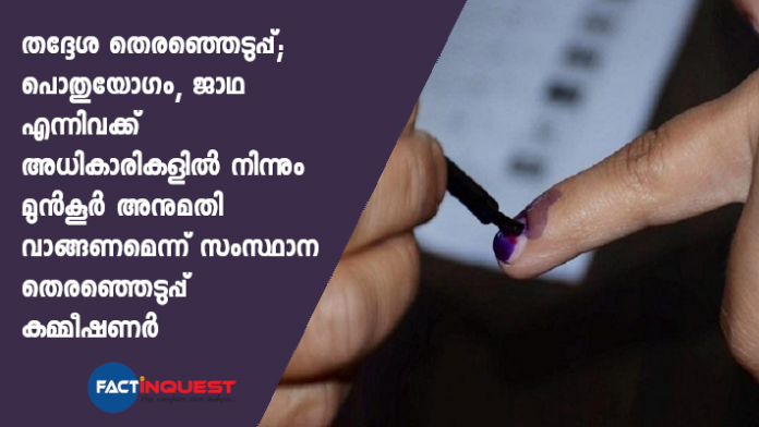 Local elections; The state election commissioner has asked for prior permission from the authorities for public meetings and rallies