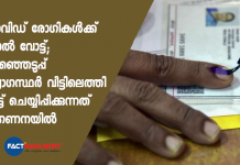 Kerala local body election 2020; postal vote for covid patients