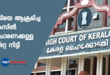 actress attack case; high court extend stay on trial