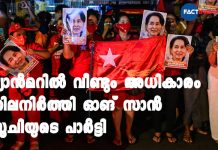 Aung San Suu Kyi's party wins the majority in the election