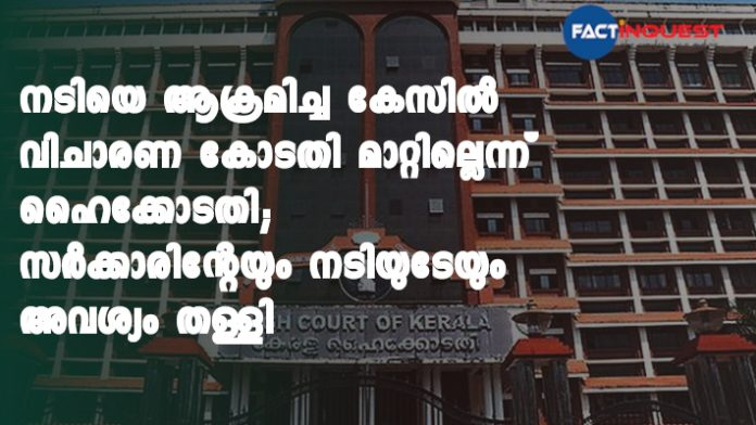 Change of court issue in actress attack case, verdict today