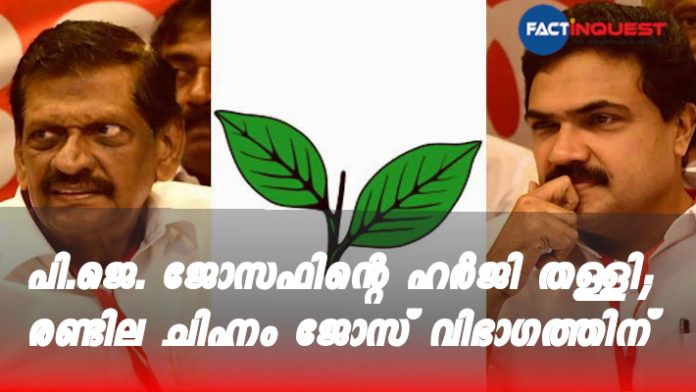Kerala Congress logo allotted for Jose faction by High Court