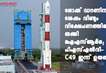 ISRO's 1st Launch Since Covid Lockdown Today Afternoon
