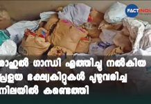 Flood Food kits which Had Delivered By Rahul Gandhi Found Worm infected at Nilambur