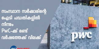 Kerala government banned PWC for two years from the government it projects