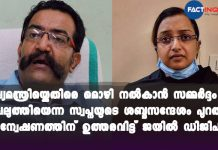 Swapna Suresh voice message- jail DGP ordered an inquiry