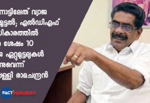 mullappilly ramchandran about maoist attack in wayanad