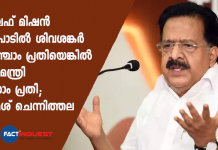 ramesh chennithala reaction after shivashankar accused in life mission case