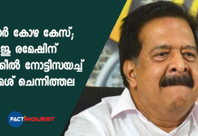 Ramesh Chennithala sends legal notice to Biju Rameh demands to withdraw his remarks