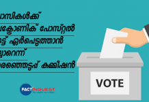 ready to avail electronic postal vote for nonresident Indians election commission