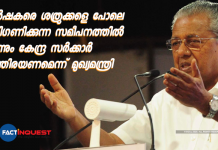 Pinarayi Vijayan on farmers protest at Delhi