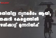 South Kerala heavy rain-Hurricane threat